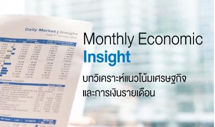 Monthly Economic Insight ประจำเดือนกรกฎาคม 2560
