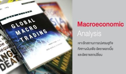 เศรษฐกิจไทยสโลว์ไลฟ์ เศรษฐกิจโลกสโลว์เวอร์