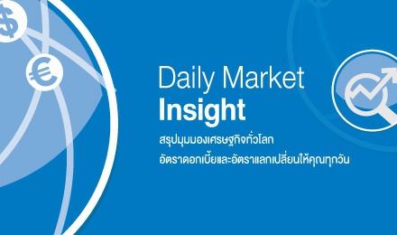 รอลุ้นสัญญาณขึ้นดอกเบี้ย ธนาคารแห่งประเทศไทย