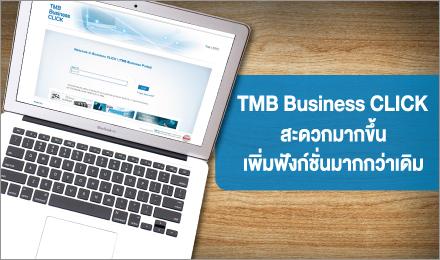 TMB Business CLICK ธนาคารออนไลน์เพื่อคนทำธุรกิจ