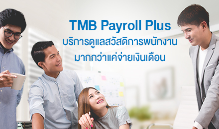 TMB Payroll Plus