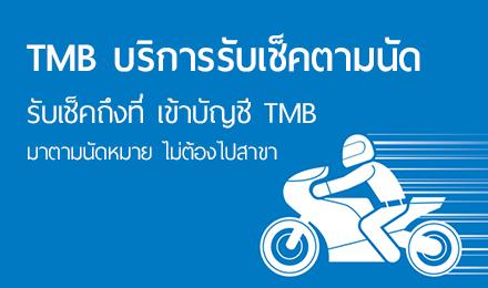 TMB Cheque Pick-Up Service