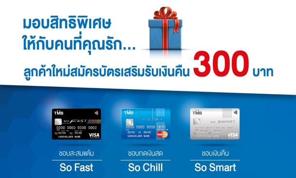 มอบสิทธิพิเศษจากบัตรเครดิต TMB ให้กับคนที่คุณรัก