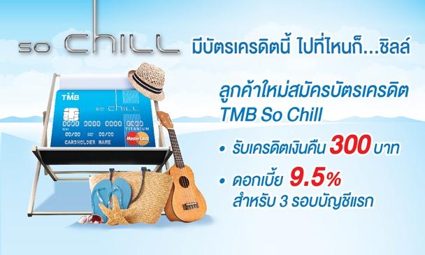 ลูกค้าใหม่สมัครบัตรเครดิต TMB So Chill