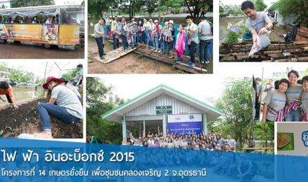 โครงการที่ 14 เกษตรยั่งยืน เพื่อชุมชนคลองเจริญ 2  จ.อุดรธานี