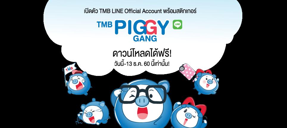 เปิดตัว TMB LINE Official Account พร้อมสติกเกอร์