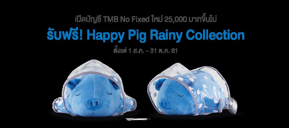 รับฟรี Happy Pig Rainy Collection