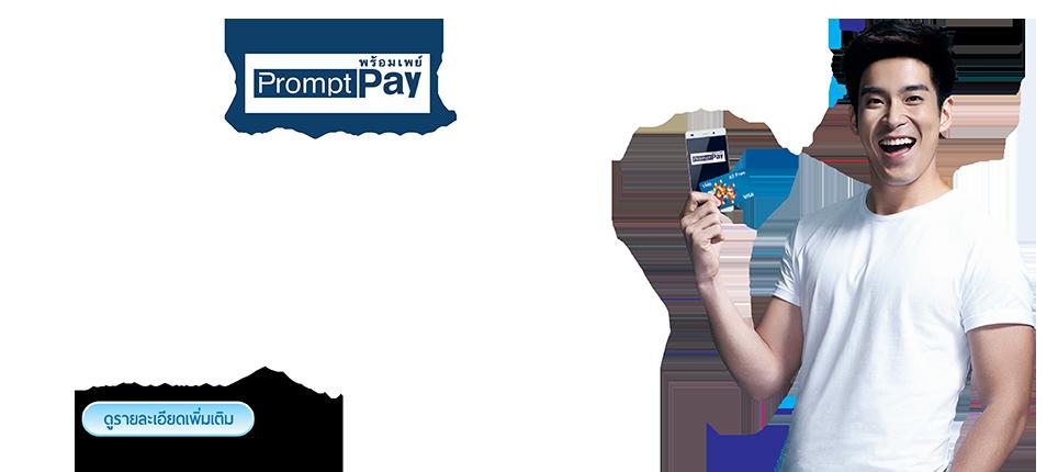 ผูก TMB Prompt Pay กับ TMB All Free