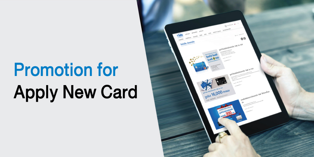 Apply New Card Promotion