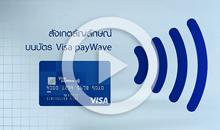 TMB Credit Card - VISA PayWave