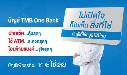 TMB One Bank One Account