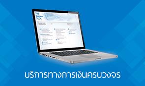 TMB Business CLICK
