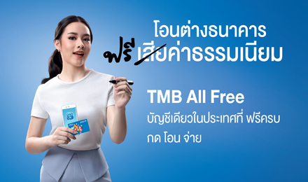 TMB All Free บัญชีเดียวในประเทศที่ ฟรีครบ กด โอน จ่าย