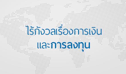 บริการแจ้งเปิดเลตเตอร์ออฟเครดิตภายในประเทศ