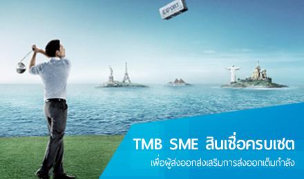 TMB SME สินเชื่อครบเซต เพื่อผู้ส่งออก