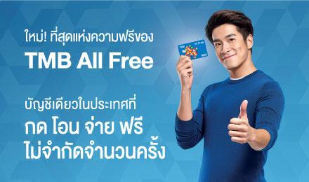 ใหม่! TMB All Free