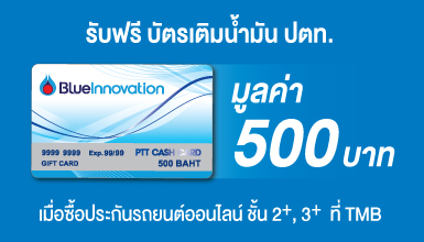 รับฟรี บัตรเติมน้ำมัน มูลค่า 500 บาท เมื่อซื้อประกันรถยนต์ออนไลน์ ชั้น 2+, 3+ ที่ TMB
