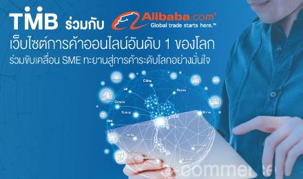 โปรโมชั่นพิเศษสำหรับผู้สมัครเว็บไซต์ Alibaba.com