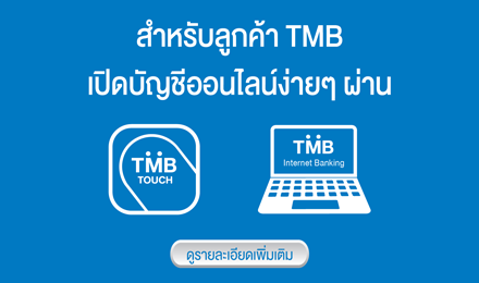 สำหรับลูกค้า TMB เปิดบัญชีออนไลน์ง่ายๆ ผ่าน