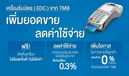 บริการร้านค้ารับบัตรเครดิต EDC