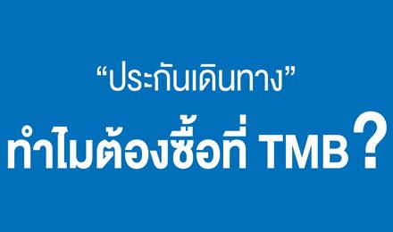 ประกันเดินทาง ทำไมต้องซื้อที่ TMB?