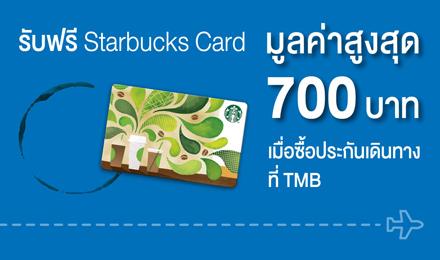 รับฟรี บัตรกำนัลสตาร์บัคส์ มูลค่าสูงสุด 700 บาท เมื่อซื้อประกันเดินทางที่ TMB