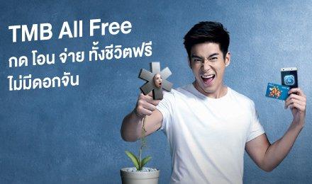 TMB All Free กด โอน จ่าย ทั้งชีวิตฟรี ไม่มีดอกจัน