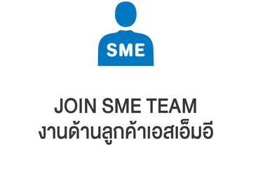 JOIN SME TEAM - งานด้านลูกค้าเอสเอ็มอี