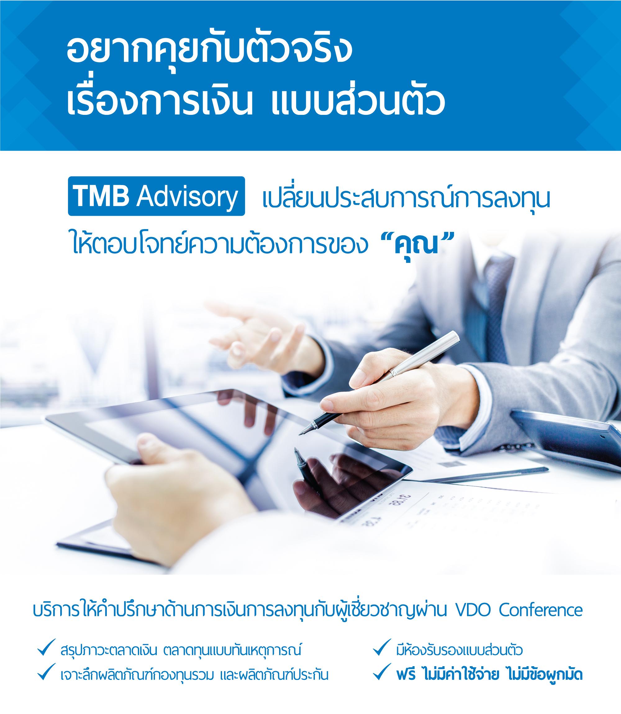 TMB Advisory Room