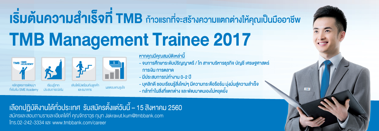 TMB Management Trainee 2017