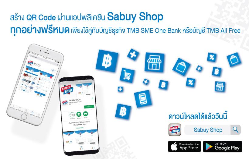 สร้าง QR Code ผ่านแอปพลิเคชั่น Sabuy Shop