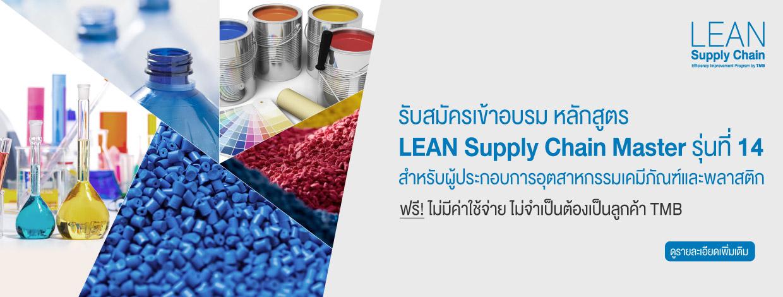 รับสมัครเข้าร่วมอบรม หลักสูตร LEAN Supply Chain Master รุ่นที่ 14