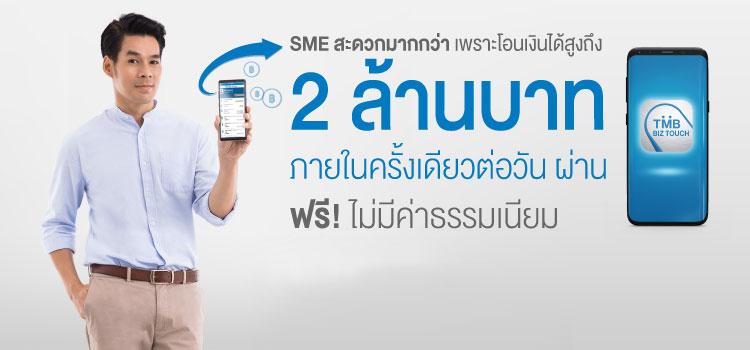 customer-experience - ธนาคารทหารไทย จำกัด (มหาชน)