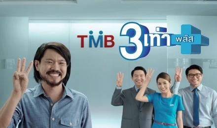 สินเชื่อ TMB SME 3 เท่า พลัส