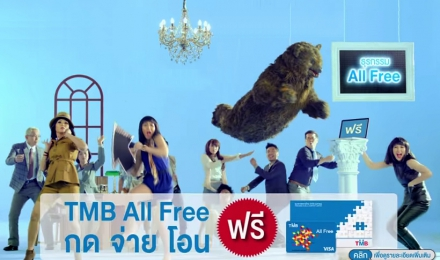 TMB All Free กด จ่าย โอน ฟรี