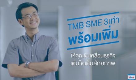 TMB SME 3 เท่า พร้อมเพิ่ม