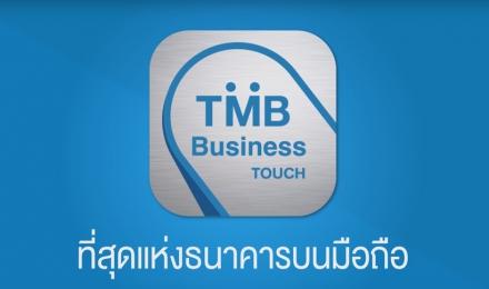 TMB Business Touch - DEMO – การใช้งาน
