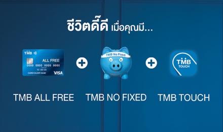 บัญชีเพื่อใช้ TMB ALL FREE ให้ทุกครอบครัวได้อะไรฟรี ที่มากกว่าเดิม