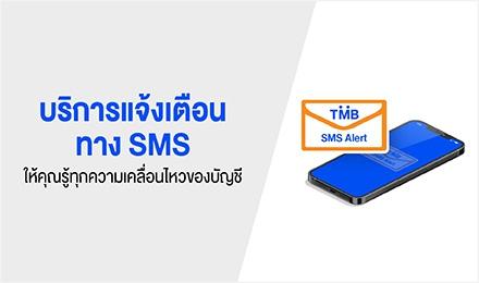 ไม่พลาดทุกความเคลื่อนไหวของบัญชีผ่าน SMS