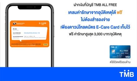 บัญชีออลล์ฟรี ออกบัตรประกันออนไลน์ E-Care Card