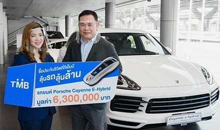 ทีเอ็มบี มอบรางวัลใหญ่ รถหรู ปอร์เช่ คาเยนน์ E-Hybrid
