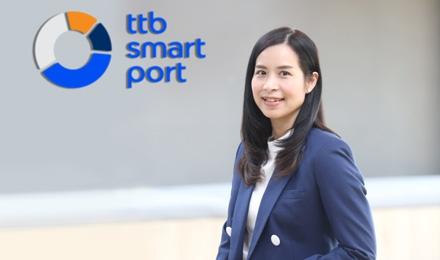 อัปเกรด ttb-smart-port รูปแบบใหม่