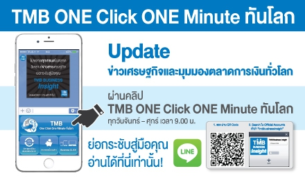 LINE Official Account TMB Business Insight