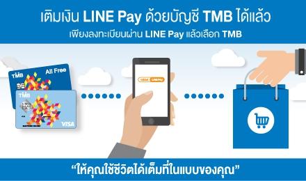 ทีเอ็มบี เพิ่มอิสระในทุกการจับจ่ายผ่านทาง LINE Pay