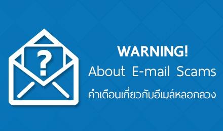 ประกาศธนาคาร เรื่อง อีเมล์หลอกลวง (Phishing Email)