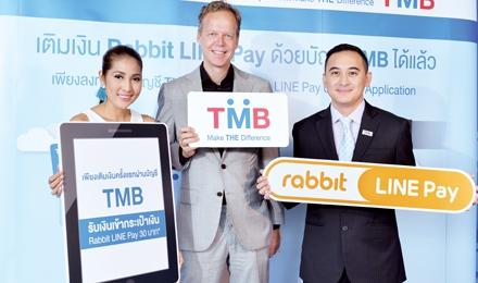 เติมเงิน Rabbit LINE Pay ด้วยบัญชี TMB ได้แล้ว