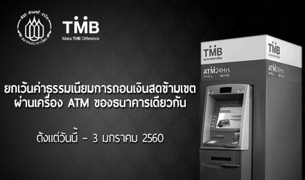 สมาคมธนาคารไทยยกเว้นค่าธรรมเนียมถอนเงินข้ามเขต