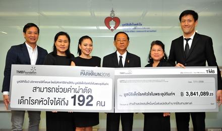 TMB | ING ParkRun 2016  มอบเงินบริจาคกว่า  3.8 ล้านบาท
