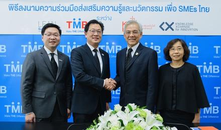 ทีเอ็มบี ผนึกเทคโนฯพระจอมเกล้าธนบุรี ต่อยอดเอสเอ็มอีไทย