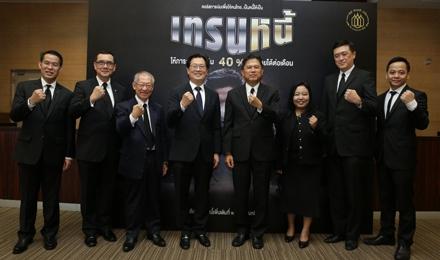 """สมาคมธนาคารไทยย้ำแผน 5 ปี พร้อมเปิดตัวแคมเปญ """"เทรนหนี้"""""""